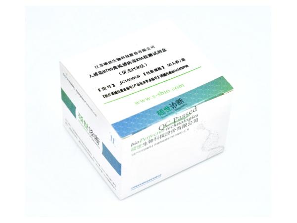 人感染禽流感H7N9病毒核酸检测试剂盒(荧光PCR)