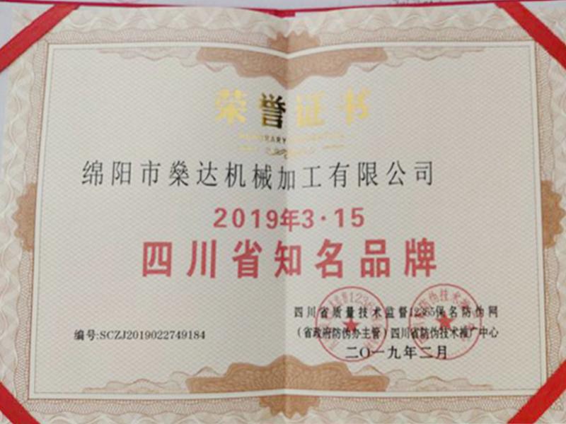 2019年四川知名品牌