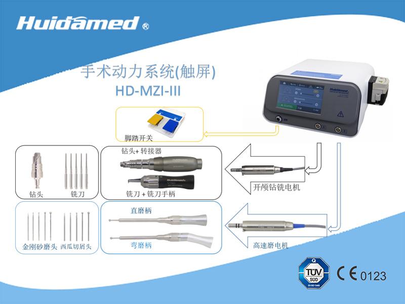 HD-MZI-III 型手術動力系統(觸摸屏)