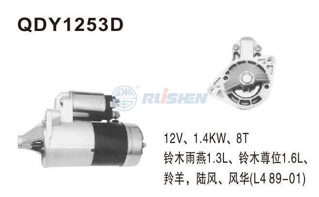型號:QDY1253D