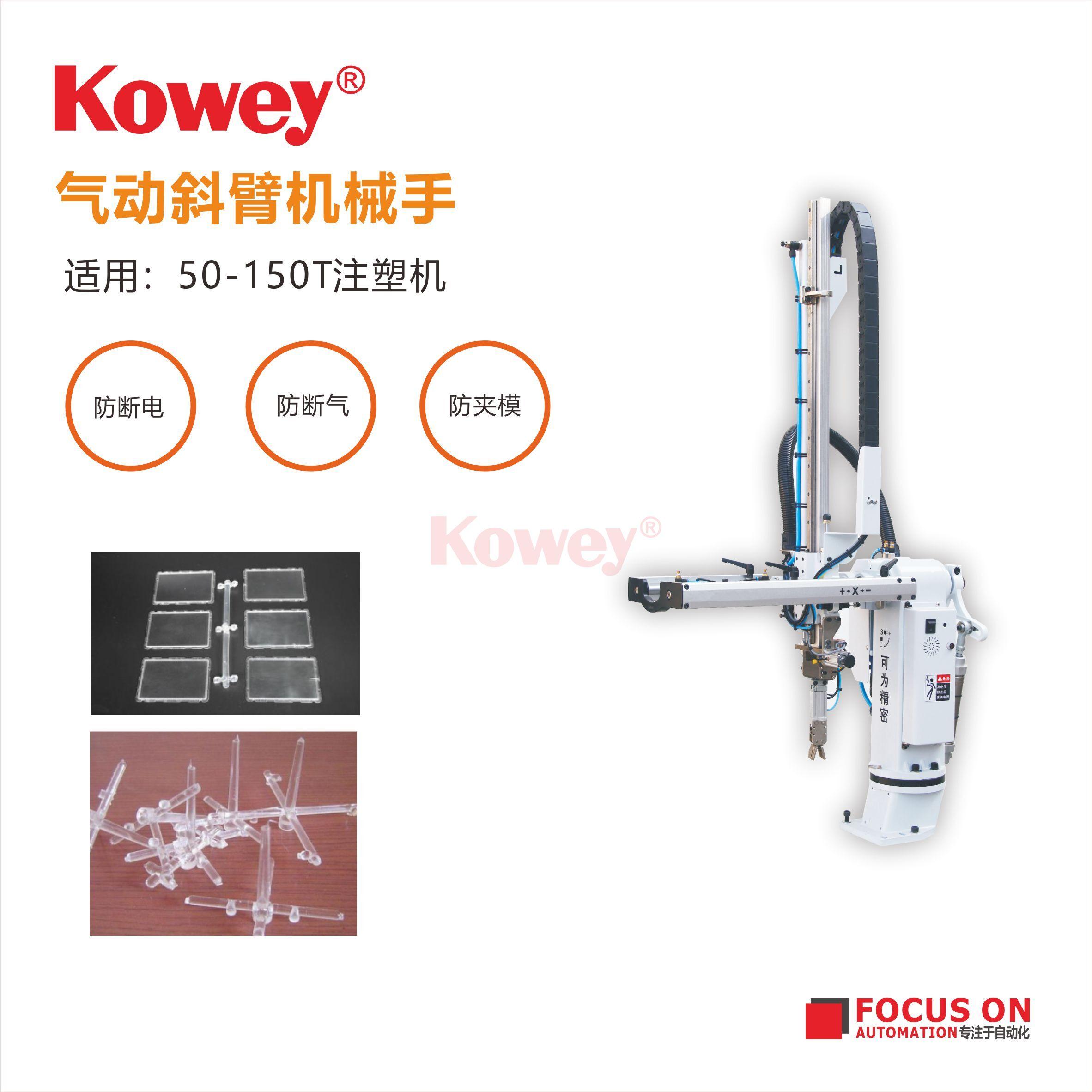 注塑機械手-斜臂機械手-氣動機械手(取水口機械手)