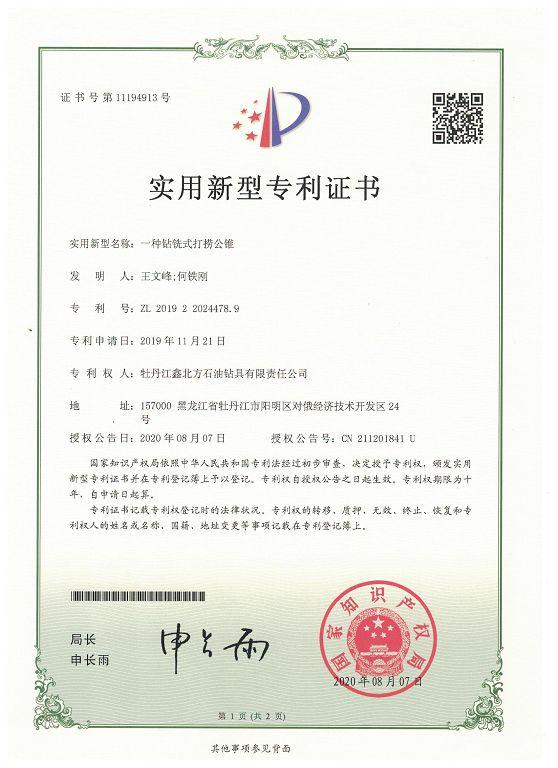 一種鑽銑式打撈公錐專利證書