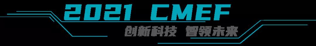 麥迪帕克震撼亮相第84屆中國國際醫療器械博覽會