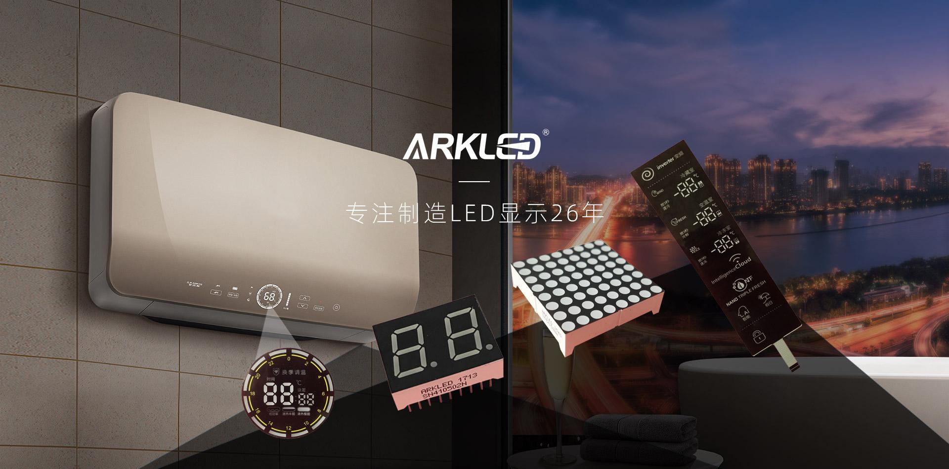 公司專注生產光電顯示器