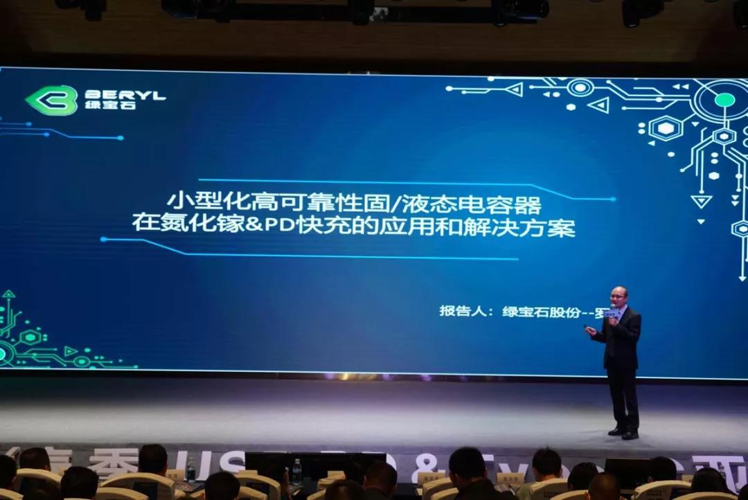 綠寶石股份參加2021(春季) USB PD&Type-C亞洲展