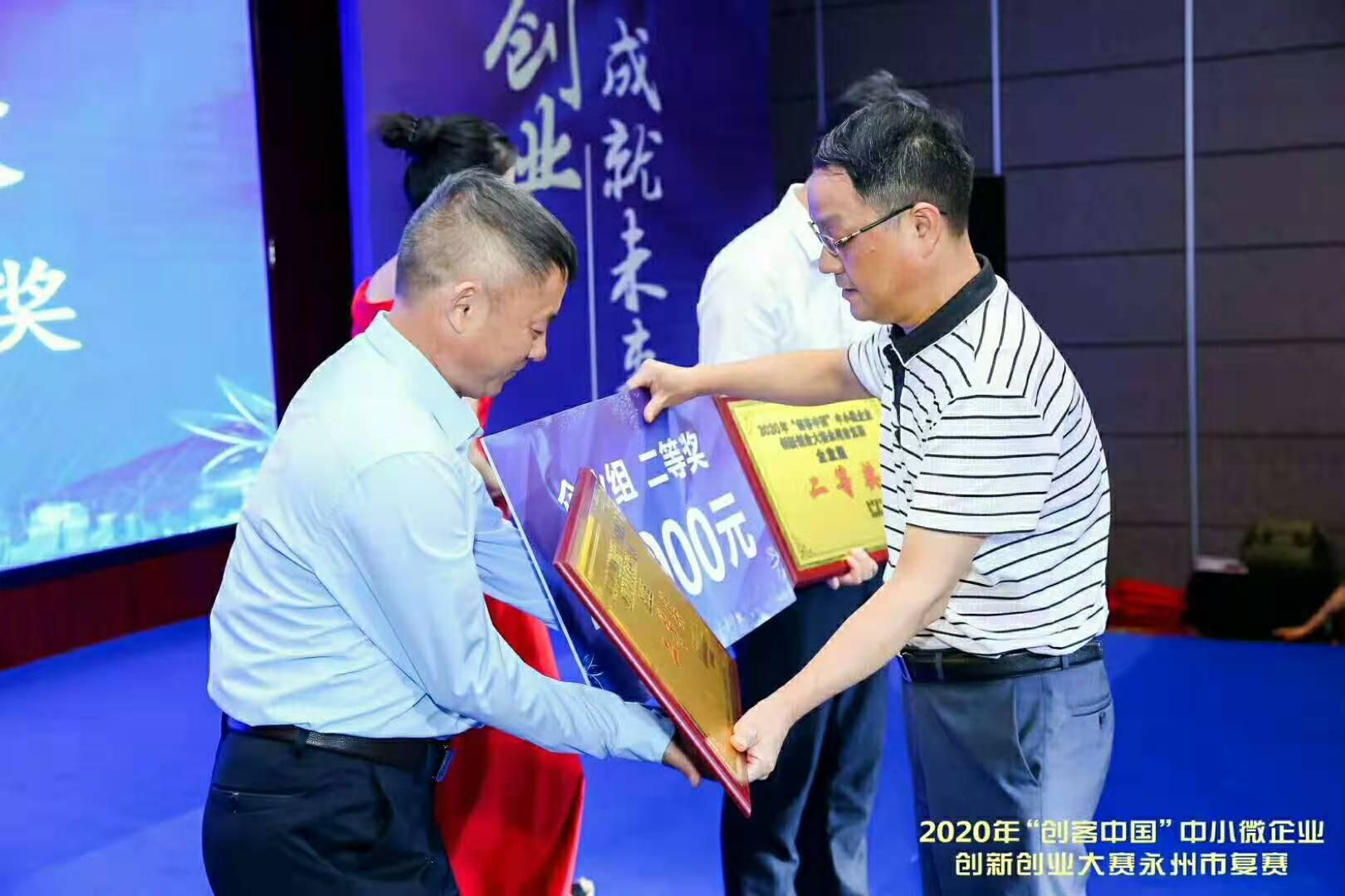 大事記6:2020年榮獲永州市第四屆創新創業大賽二等獎