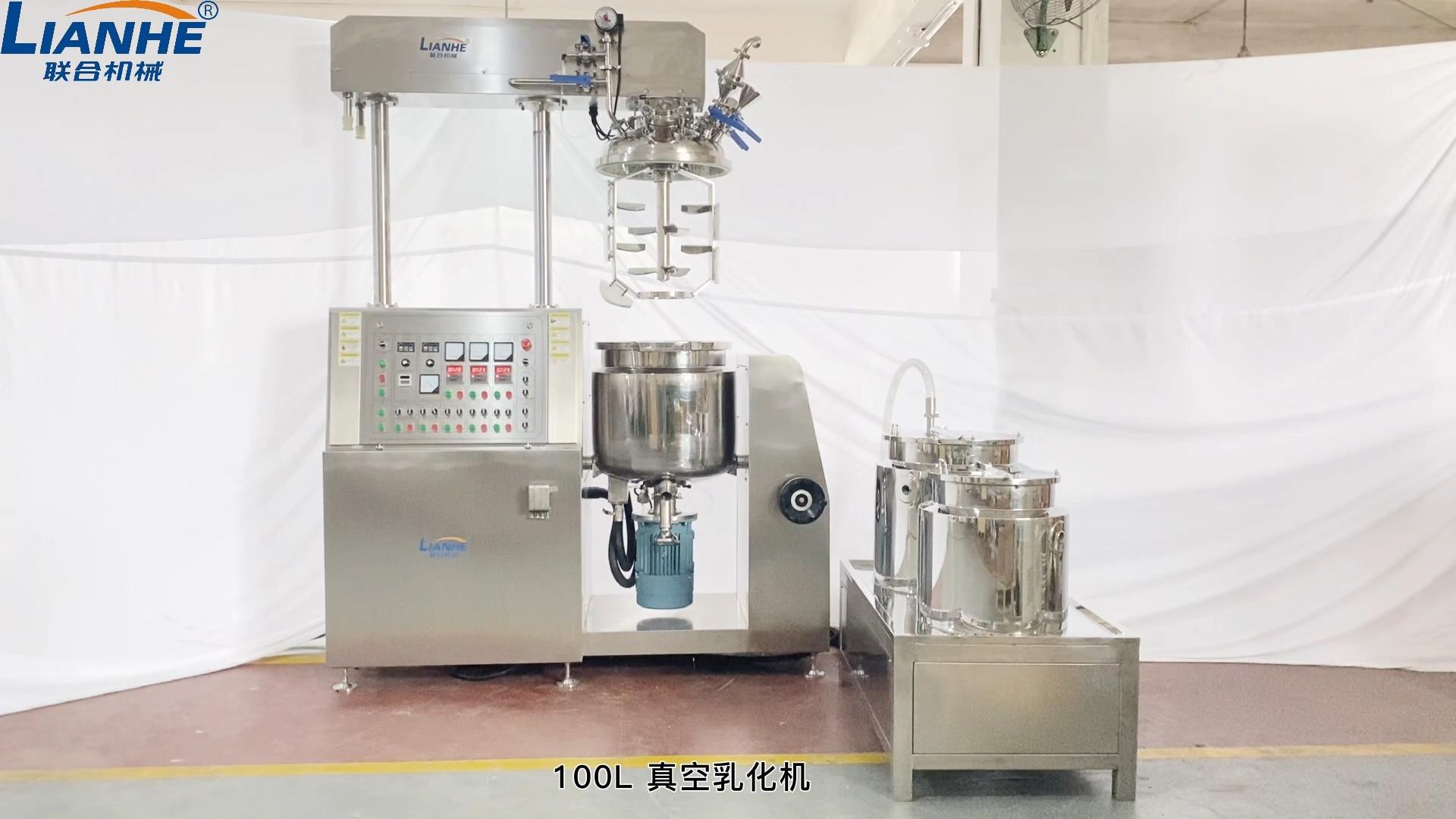 100L真空乳化机