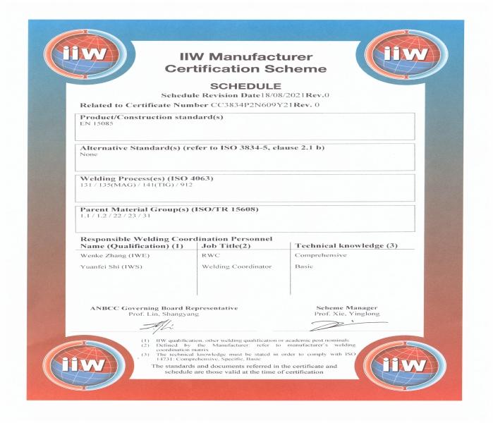 國際焊接體系(ISO3834)認證