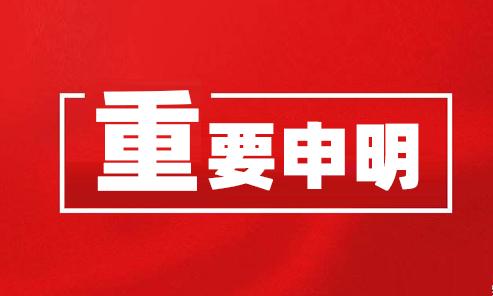 方舟科技商標申明