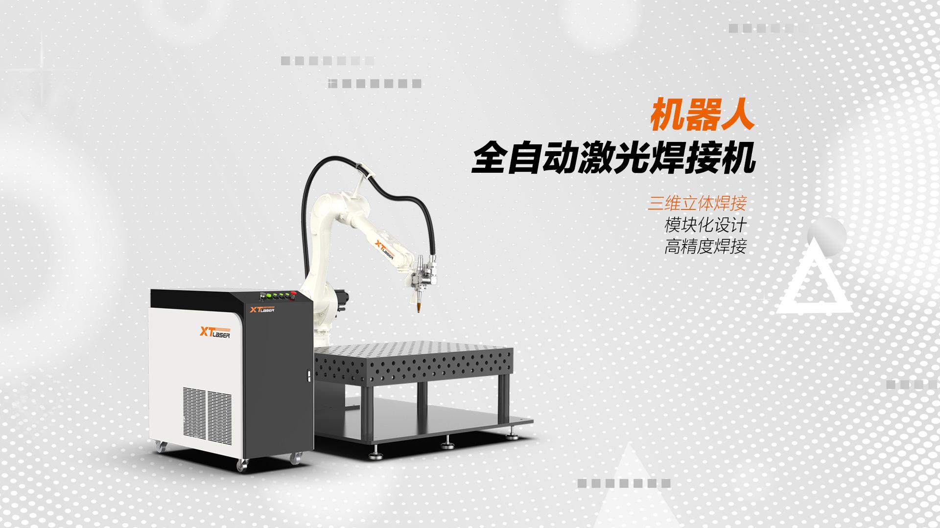 机器人焊接机_01