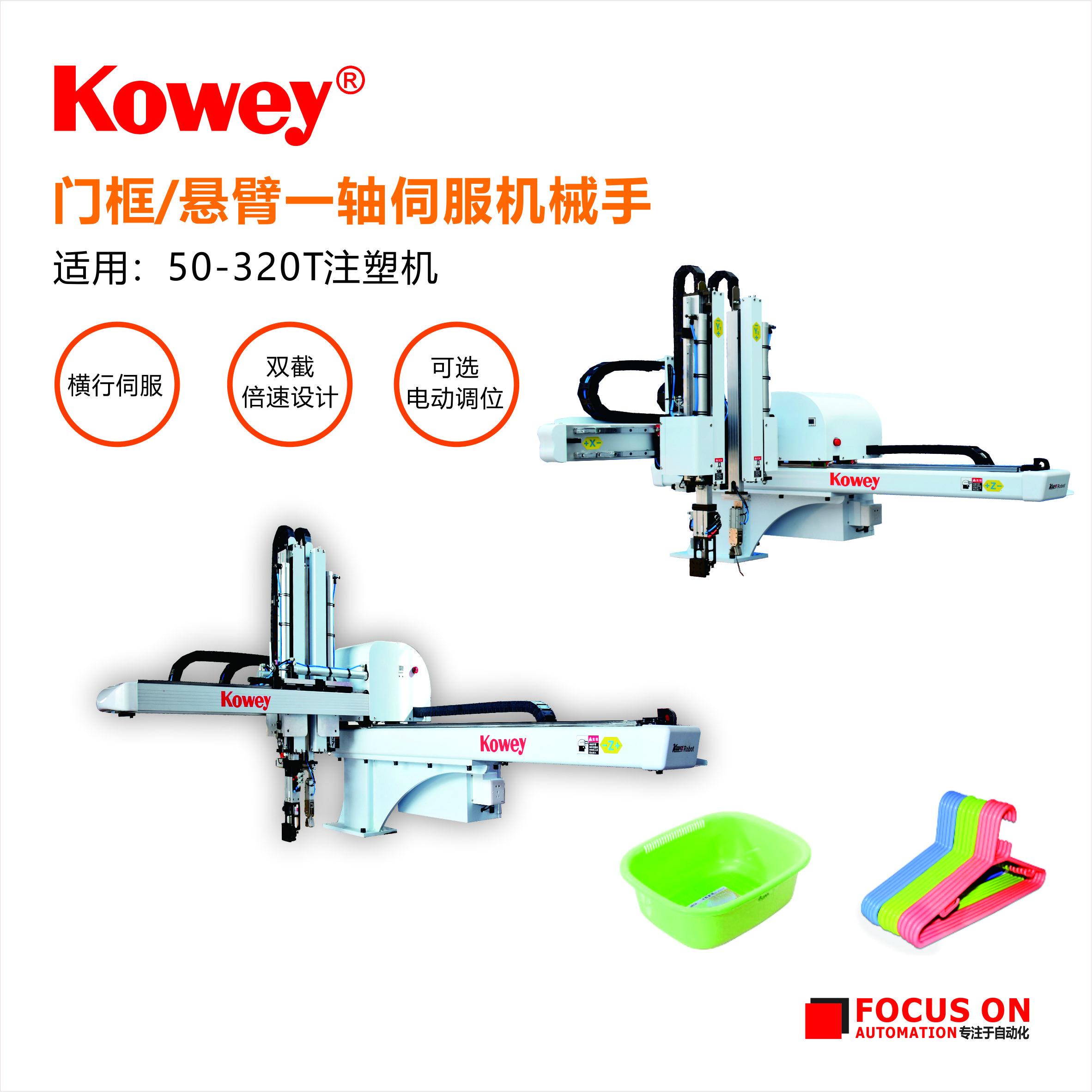 注塑機械手-一軸伺服機械手-雙臂機械手-模內鑲嵌機械手