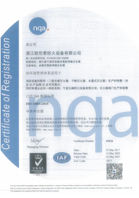 ISO14001:2015 浙江欧伦泰防火设备有限公司 (中文版) 2017.05.22-2023.05.22(1)
