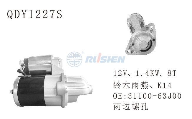 型號:QDY1227S
