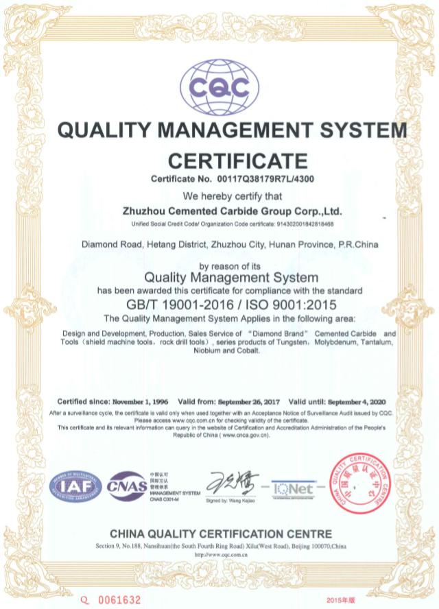 Quality managemennt system certificate