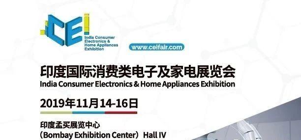 展會預告:江山來將參加印度國際電子及家電展