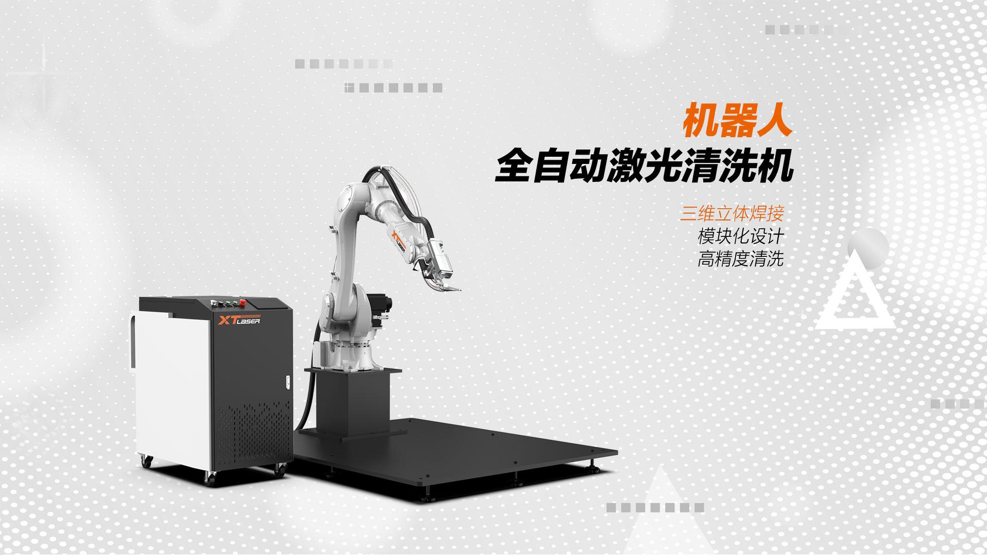 机器人清洗机_01