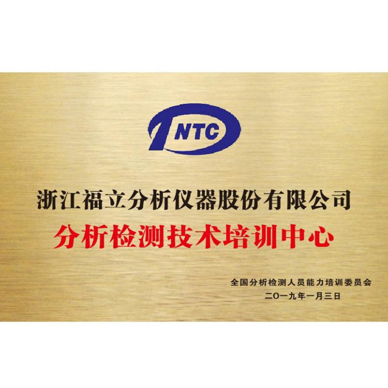 2018年NTC培训中心