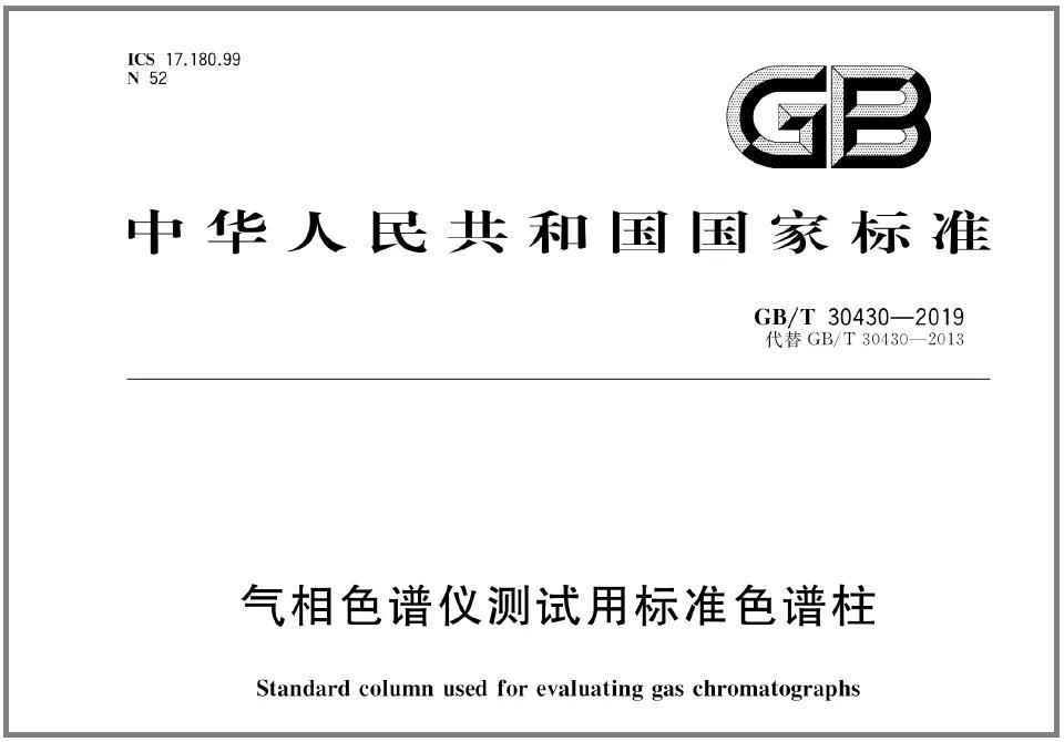 GB/T 30430-2019《气相色谱仪测试用标准色谱柱》发布,2020-05-01实施火狐电竞!
