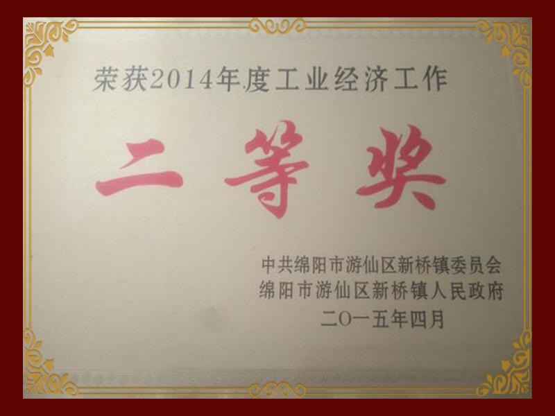 2014年度工業經濟工作二等獎