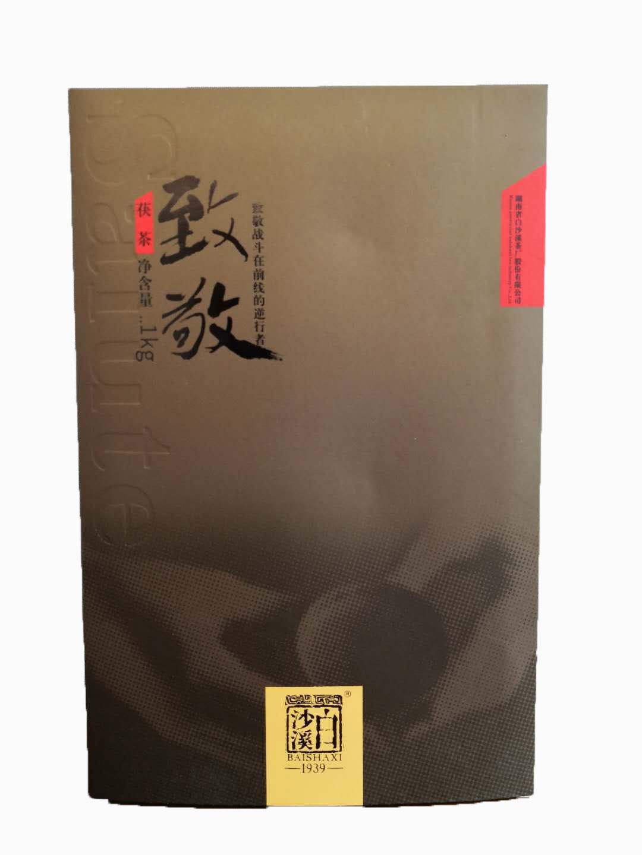 """白沙溪""""致敬""""茯磚茶"""