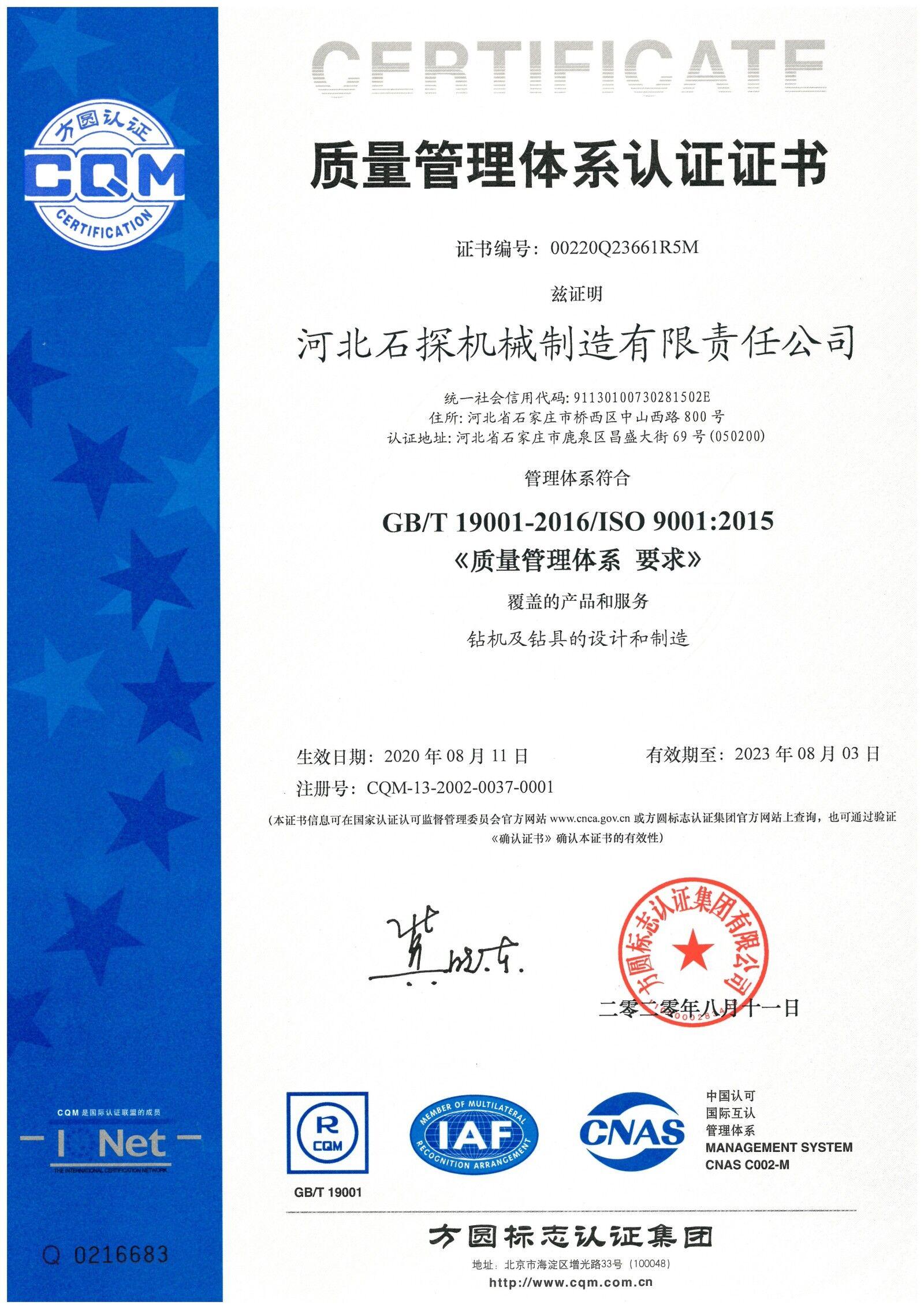9001中文證書