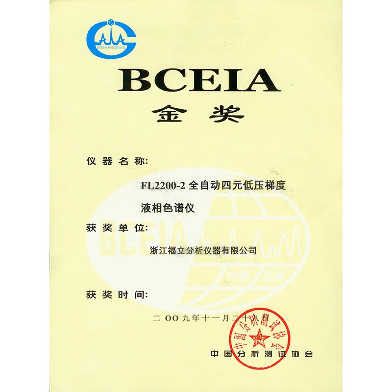 BCELA金奖证书原件 FL2200-2全自动四元低压梯度液相色谱仪 2009年