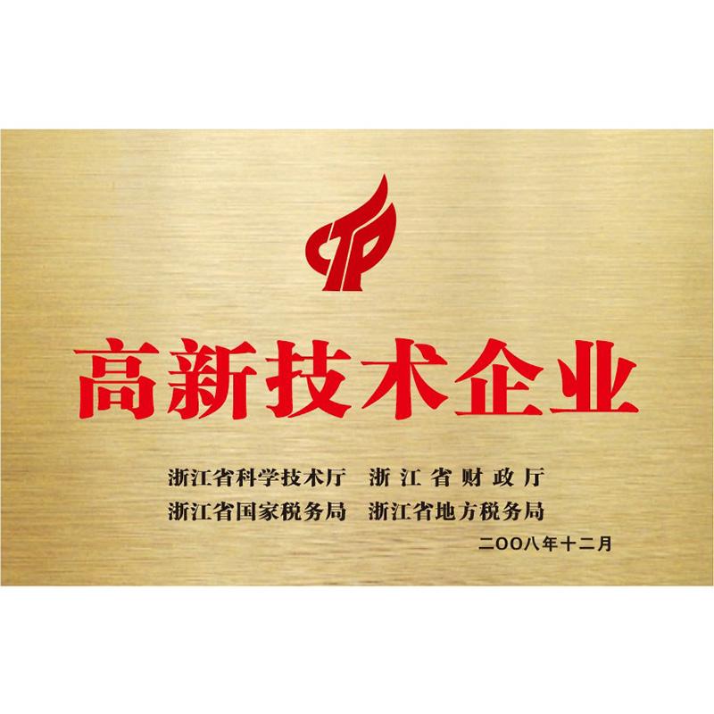 2008年国家高新技术企业