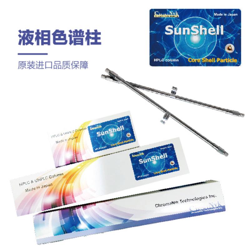 SunShell