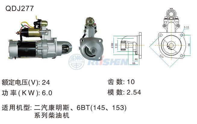 型號:QDJ277