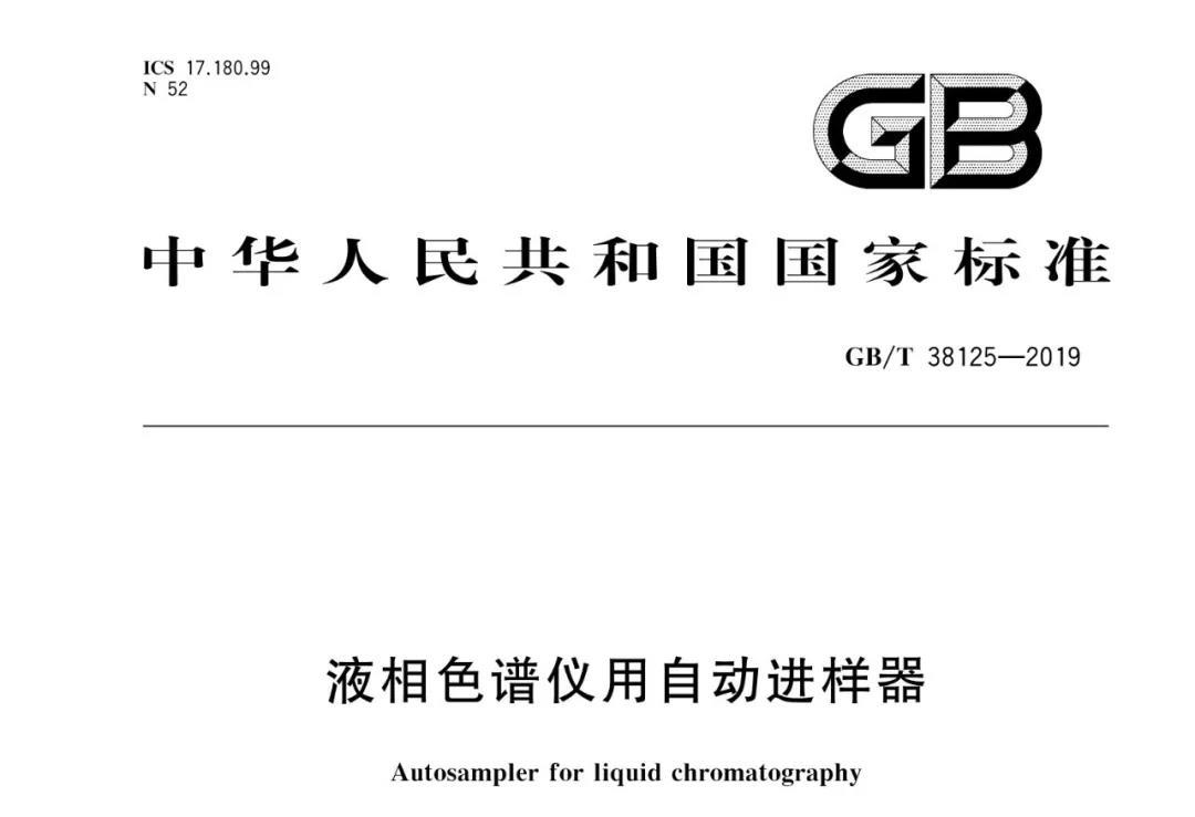GB/T 38125-2019《液相色谱仪用自动进样器》发布火狐电竞,2020年2月1日实施!