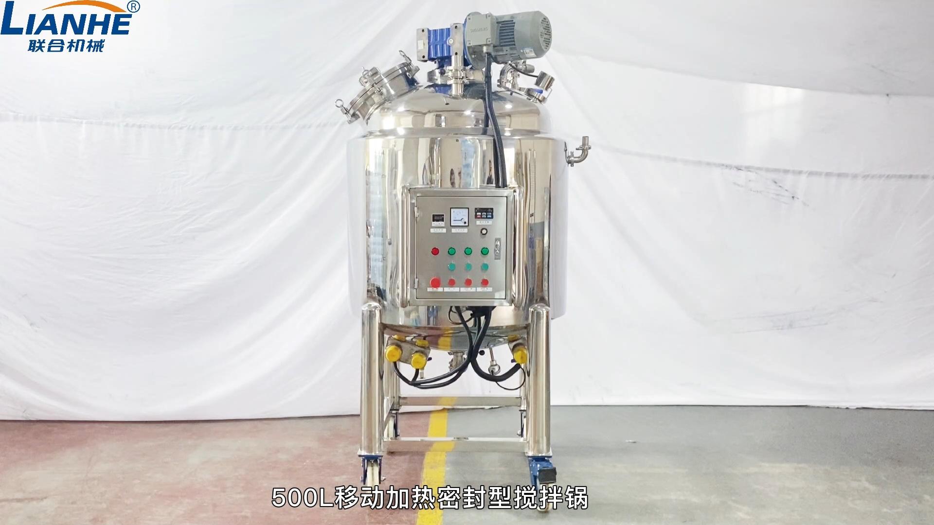 500L移动加热密封型搅拌锅