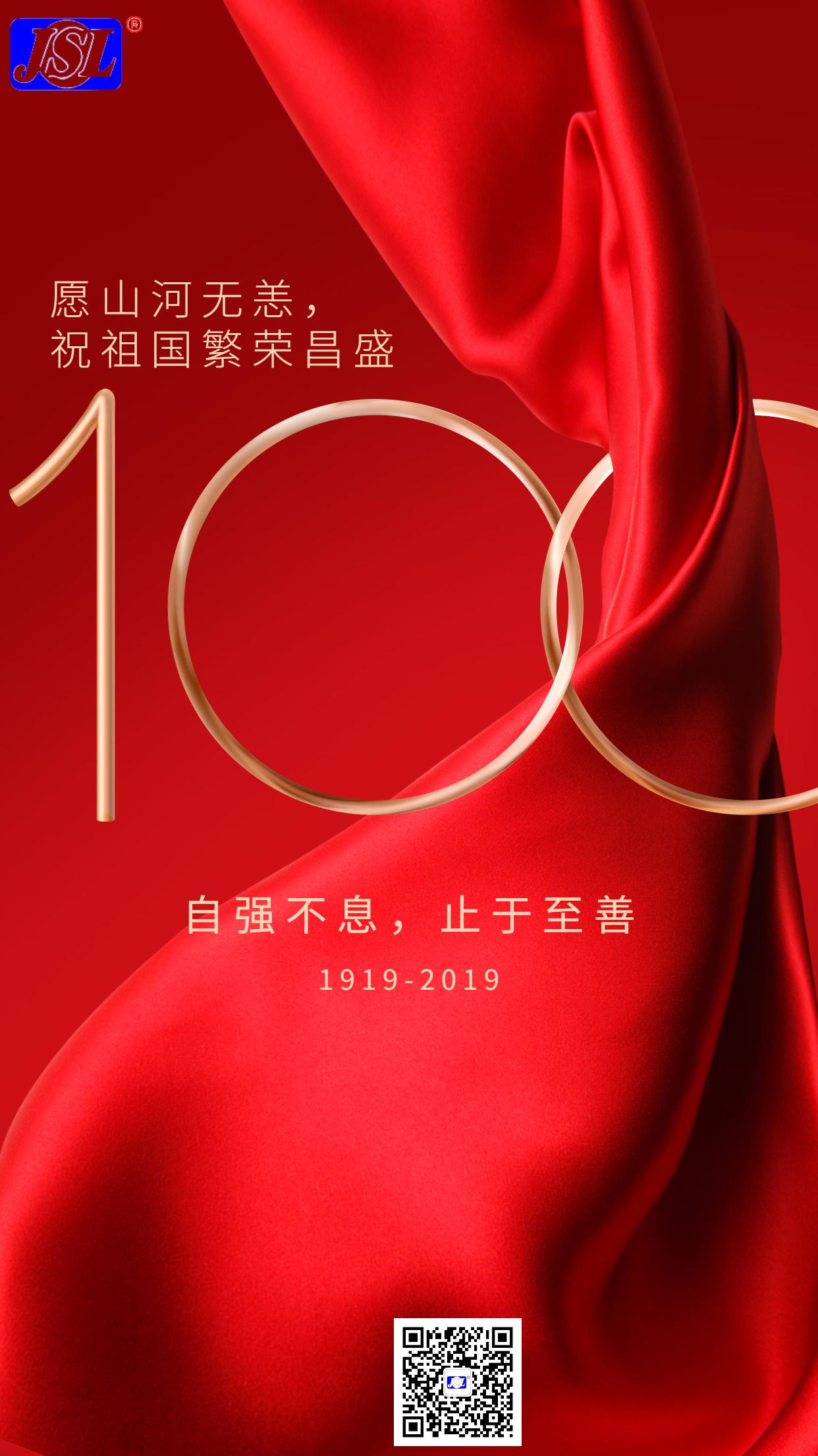 江山來慶祝中國共產黨建黨一百周年!
