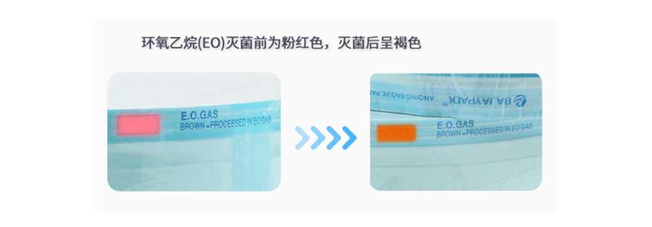 醫療器械滅菌管理中使用醫用自封袋的好處