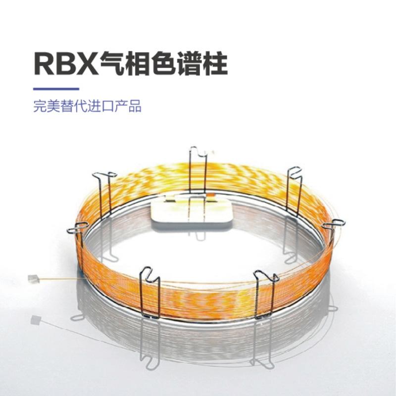 RBX色谱柱
