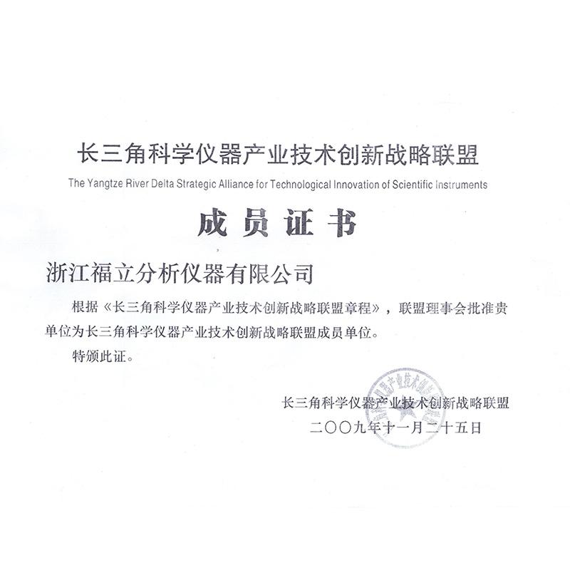 15长三角科学仪器产业技术创新成员证书 2009年