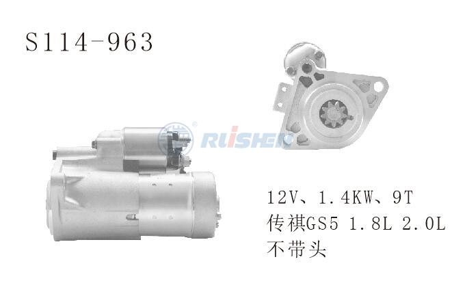 型號:S114-963