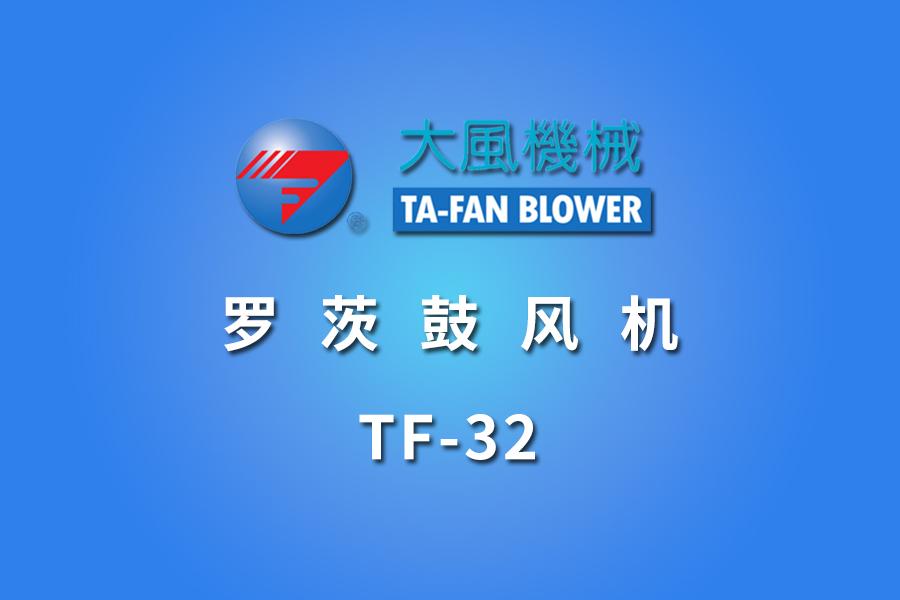 TF-32-鼓風機-曝氣羅茨鼓風機-潛水式羅茨鼓風機-羅茨鼓風機廠家