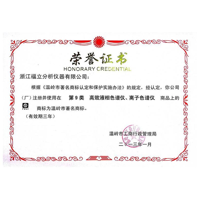 温岭著名商标2013年