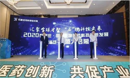 2020石家莊國際生物技術及醫藥研發云峰會舉行