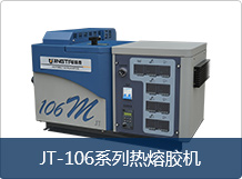 JT-106系列熱熔膠機