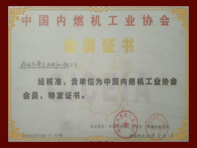 中國內燃機工業協會會員