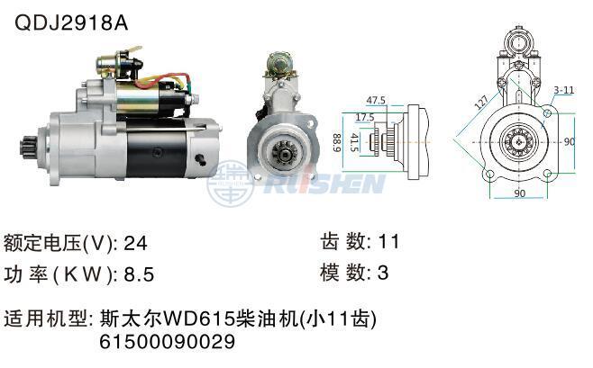 型號:QDJ2918A