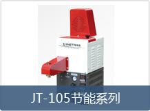 JT-105節能熱熔膠機