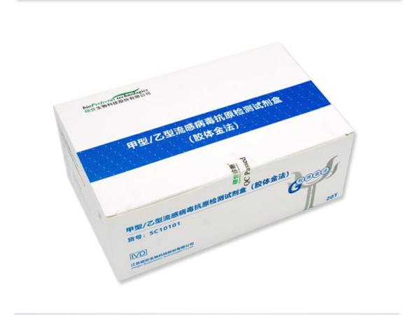 甲型\乙型流感病毒抗原检测试剂盒(胶体金法)