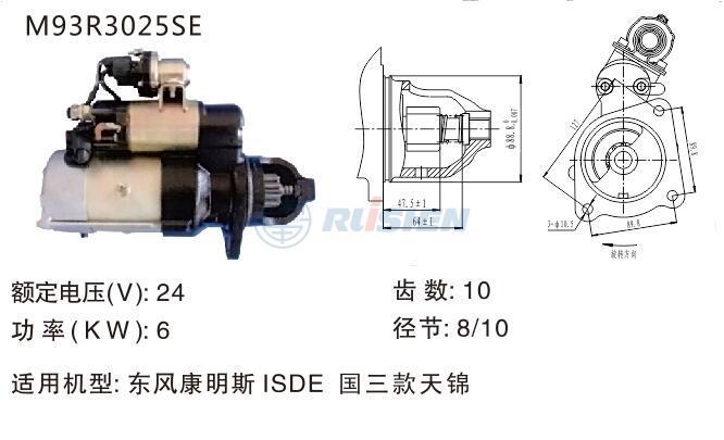 型號:M93R3025SE