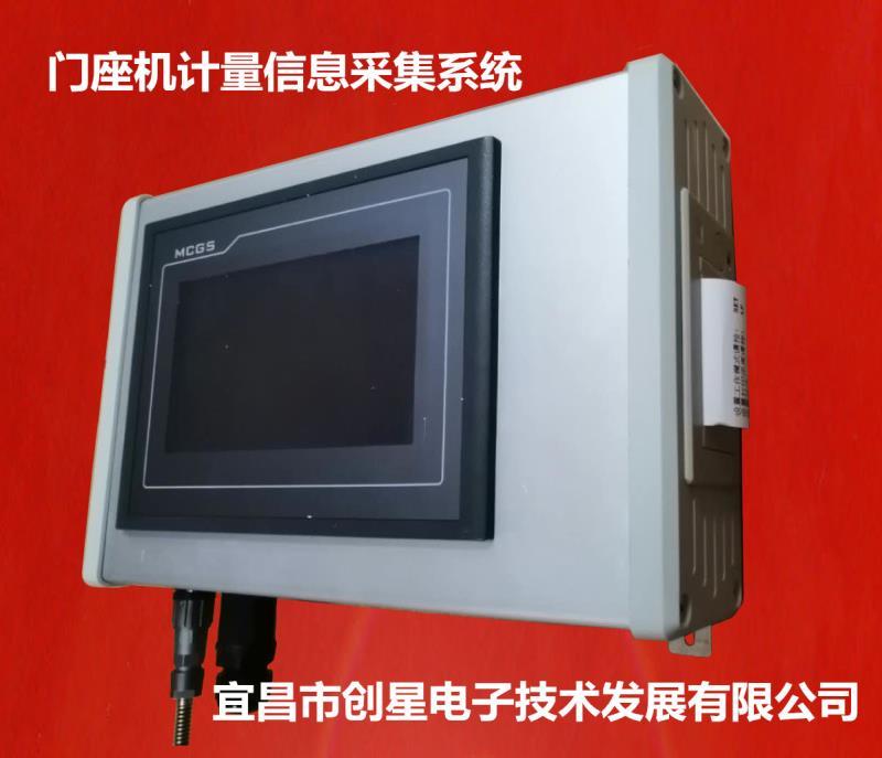 門座機計量信息管理系統;