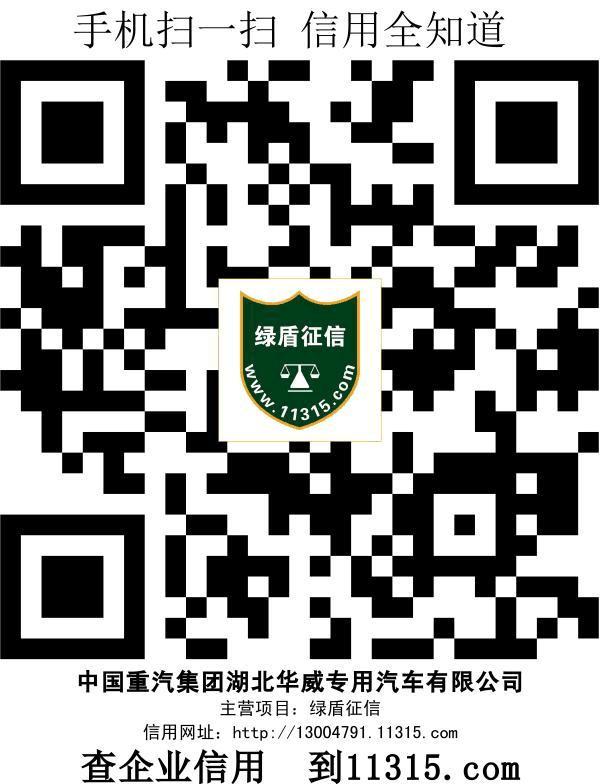 中國重汽集團湖北華威專用汽車有限公司