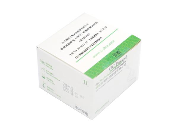新型冠状病毒(2019)核酸检测试剂盒