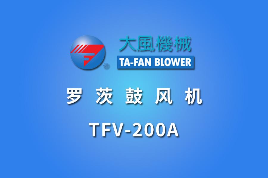 TFV-200A