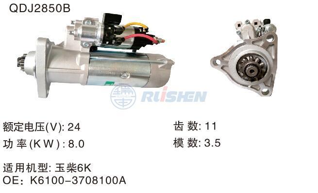 型號:QDJ2850B